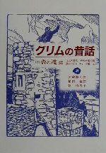 グリムの昔話-森の道編(3)(児童書)