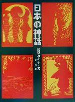 日本の神話(児童書)