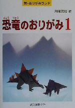 恐竜のおりがみ(新・おりがみランド)(1)(児童書)