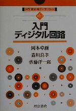 入門ディジタル回路(入門電気・電子工学シリーズ6)(単行本)