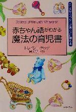 赤ちゃん語がわかる魔法の育児書 カリスマ・シッターがあなたに贈る本(単行本)