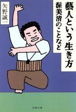 芸人という生き方 渥美清のことなど(文春文庫)(文庫)