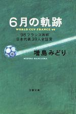 6月の軌跡'98フランスW杯日本代表39人全証言文春文庫