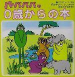 バーバパパの0歳からの本(児童書)