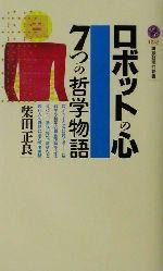 ロボットの心 7つの哲学物語(講談社現代新書)(新書)