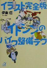 イラスト完全版 イトシンのバイク整備テク イラスト完全版(講談社+α文庫)(文庫)