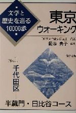 東京ウォーキング 文学と歴史を巡る10000歩-千代田区 半蔵門・日比谷コース(1)(単行本)