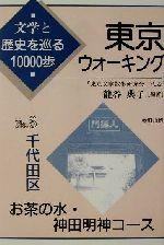 東京ウォーキング 文学と歴史を巡る10000歩-千代田区 お茶の水・神田明神コース(3)(単行本)