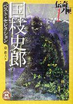 国枝史郎 ベスト・セレクション伝奇ノ匣 1学研M文庫伝奇ノ匣1