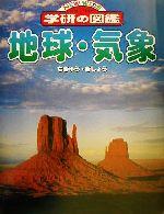 地球・気象(ニューワイド学研の図鑑14)(児童書)
