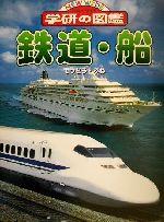鉄道・船(ニューワイド学研の図鑑16)(児童書)