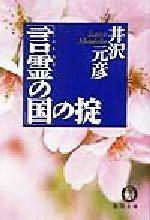 「言霊の国」の掟(徳間文庫)(文庫)
