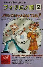 J‐POPS歌って楽しむフィリピノ語 NG PILIPINO MULA SA JAPANESE HIT SONGS-MAGKANTAHAN TAYO!(CD book)(2)(CD1枚付)(単行本)