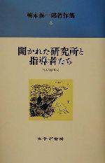 朝永振一郎著作集-開かれた研究所と指導者たち(6)(単行本)
