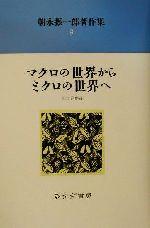 朝永振一郎著作集-マクロの世界からミクロの世界へ(9)(単行本)