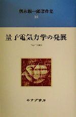 朝永振一郎著作集-量子電気力学の発展(10)(単行本)