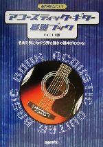 曲が弾きたい! アコースティック・ギター基礎ブック あの曲の弾き語りができる!(単行本)
