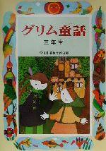 グリム童話 三年生(学年別・新おはなし文庫)(児童書)