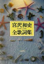 宮沢和史全歌詞集 1989―2001(単行本)