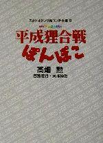 平成狸合戦ぽんぽこ(スタジオジブリ絵コンテ全集9)(三方背スリーブケース付)(単行本)