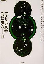 アメリカ文学ミレニアム(2)(単行本)