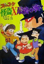 ズッコケ怪盗X最後の戦い(新・こども文学館54)(児童書)