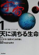 NHKスペシャル 宇宙 未知への大紀行-天に満ちる生命(NHKスペシャル宇宙未知への大紀行1)(1)(単行本)