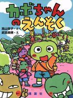 カボちゃんのえんそく(おはなしパレード)(児童書)