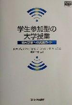 学生参加型の大学授業 協同学習への実践ガイド(高等教育シリーズ110)(単行本)