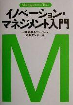 イノベーション・マネジメント入門 マネジメント・テキスト(マネジメント・テキスト)(単行本)