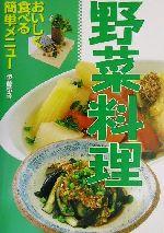 野菜料理 おいしく食べる簡単メニュー(単行本)