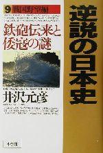 逆説の日本史 鉄砲伝来と倭寇の謎-戦国野望編(9)(単行本)