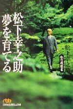 松下幸之助 夢を育てる 私の履歴書(日経ビジネス人文庫)(文庫)