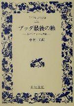 ブッダ最後の旅 大パリニッバーナ経(ワイド版岩波文庫194)(単行本)