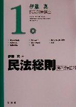 民法総則(伊藤真試験対策講座1)(単行本)