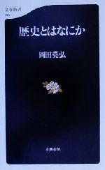 歴史とはなにか(文春新書)(新書)