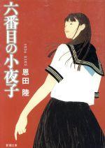 六番目の小夜子(新潮文庫)(文庫)