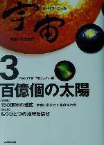 NHKスペシャル 宇宙 未知への大紀行-百億個の太陽(NHKスペシャル宇宙未知への大紀行3)(3)(単行本)