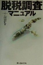 脱税調査マニュアル(単行本)