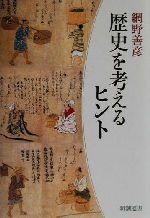 歴史を考えるヒント(新潮選書)(単行本)
