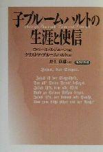 子ブルームハルトの生涯と使信(単行本)