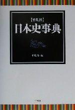 平凡社 日本史事典(単行本)