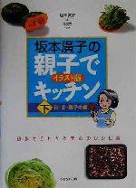 坂本廣子の親子でキッチン イラスト版-秋・冬・菓子の編(下)(単行本)