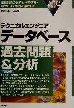 テクニカルエンジニア データベース過去問題&分析(2002年版)(単行本)