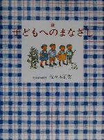 続 子どもへのまなざし(単行本)
