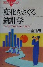 変化をさぐる統計学 データで「これから」をどう読むか(ブルーバックス)(新書)