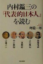 内村鑑三の『代表的日本人』を読む(単行本)