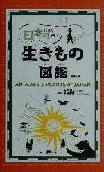 日本の生きもの図鑑(単行本)