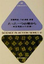 たった一つの卵から 発生現象の不思議(科学のとびら41)(単行本)