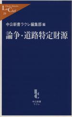 論争・道路特定財源(中公新書ラクレ)(新書)